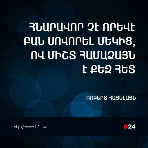 Բիզնես ասույթ 17/10/14 - Ռոբերտ Հայնլայն