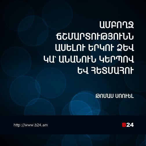 Բիզնես Ասույթ 18/09/14 - Թոմաս Սոուել