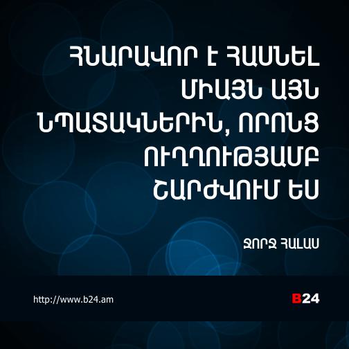 Բիզնես ասույթ 18/12/14 - Ջորջ Հալաս