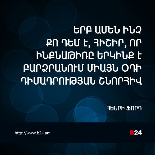 Բիզնես ասույթ 19/02/15 - Հենրի Ֆորդ