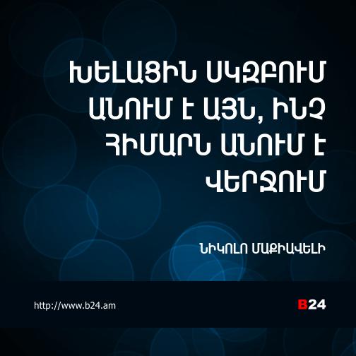 Բիզնես ասույթ 19/12/14 - Նիկոլո Մաքիավելի
