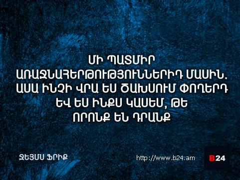 Բիզնես ասույթ 21/02/14 - Ջեյմս Ֆրիք