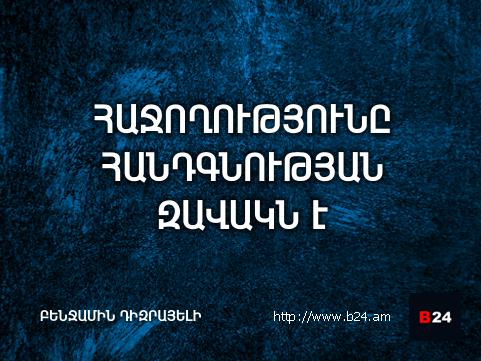 Բիզնես ասույթ 21/03/14 - Բենջամին Դիզրայելի