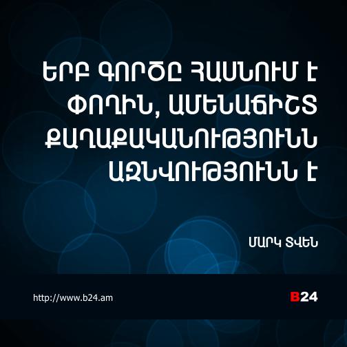 Բիզնես ասույթ 21/11/14 - Մարկ Տվեն