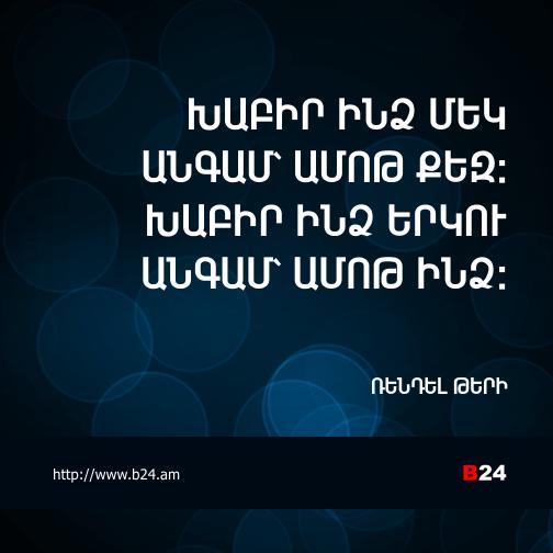 Բիզնես ասույթ 24/11/14 - Ռենդել Թերի