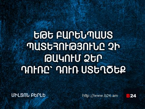 Բիզնես ասույթ 25/02/14 - Միլտոն Բերլե