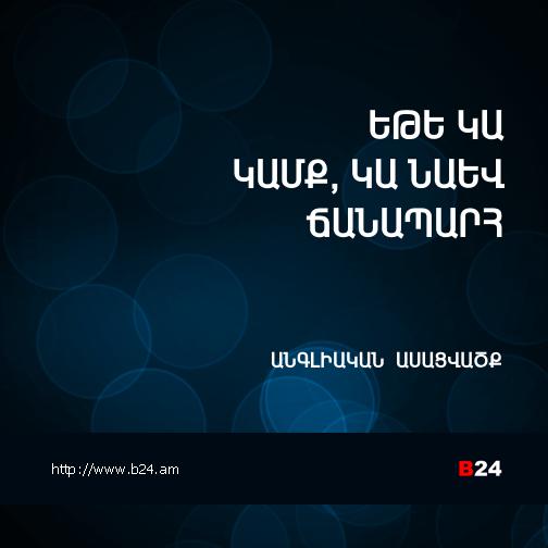 Բիզնես ասույթ 25/09/14 - Անգլիական Ասացվածք