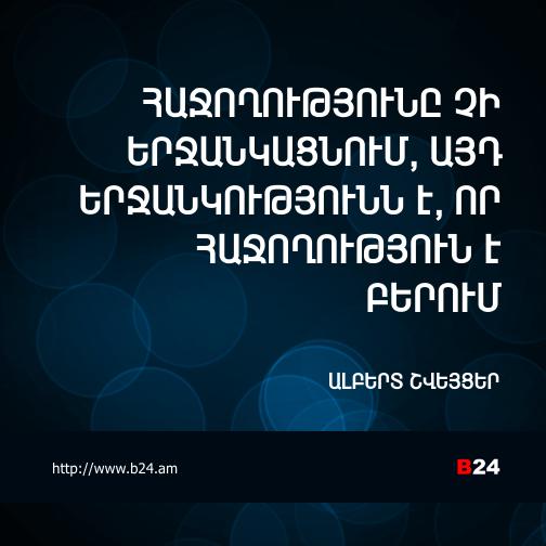 Բիզնես ասույթ 26/01/15 - Ալբերտ Շվեյցեր