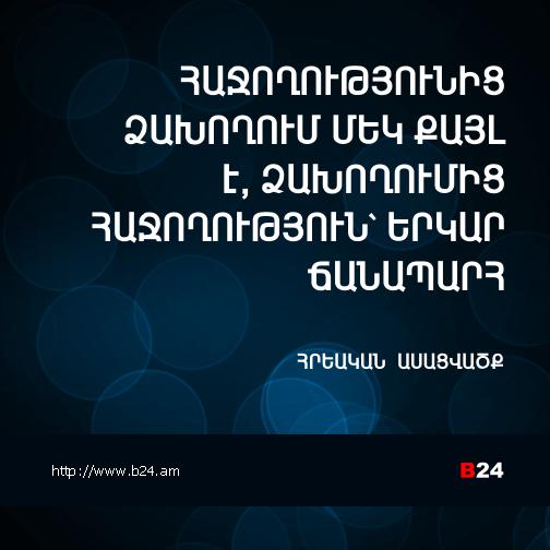 Բիզնես ասույթ 26/09/14 - Հրեական Ասացվածք