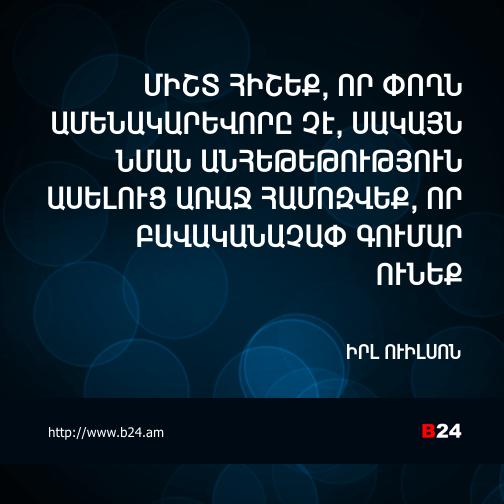 Բիզնես ասույթ 26/12/14 - Իրլ Ուիլսոն