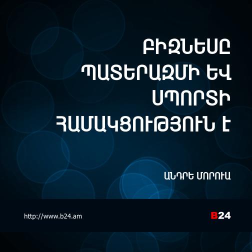 Բիզնես ասույթ 25/12/14 - Անդրե Մորուա