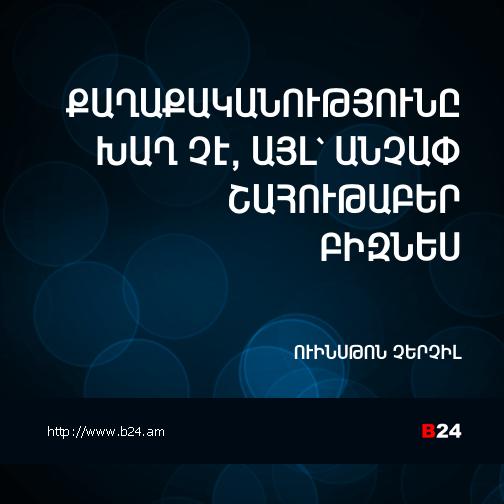 Բիզնես ասույթ 27/10/14 - Ուինսթոն Չերչիլ
