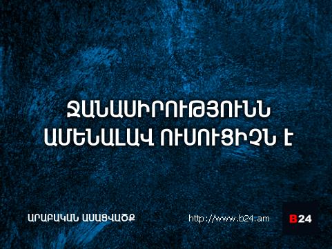 Բիզնես ասույթ 28/03/14 - Արաբական ասացվածք