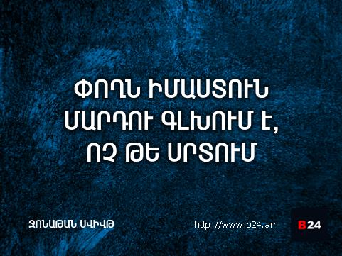 Բիզնես ասույթ 28/04/14 - Ջոնաթան Սվիվթ