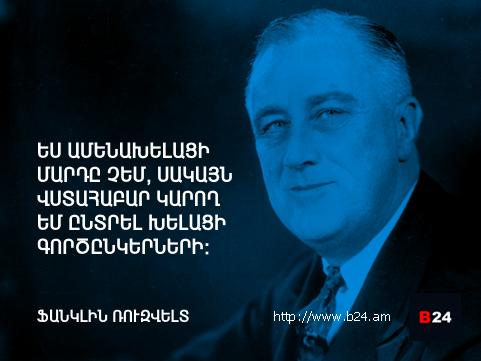 Բիզնես ասույթ - Ֆրանկլին Ռուզվելտ 29/01/14