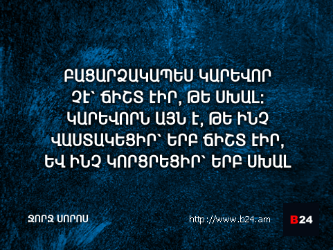 Բիզնես ասույթ 29/04/14 - Ջորջ Սորոս