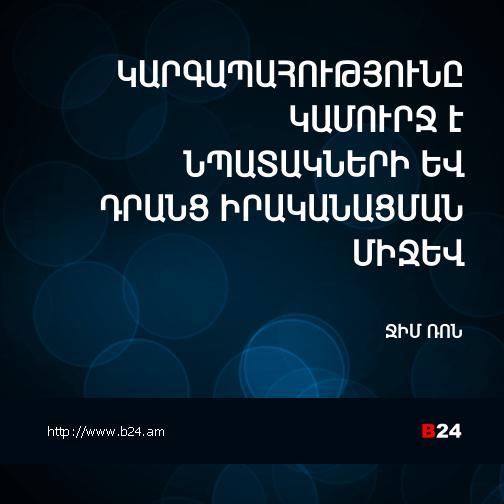 Բիզնես ասույթ 29/09/14 - Ջիմ Ռոն