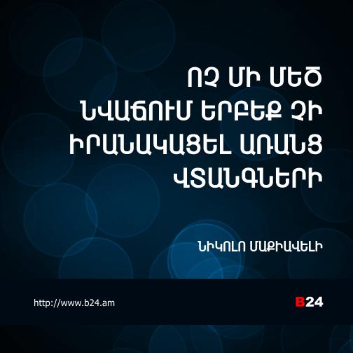 Բիզնես ասույթ 28/12/14 - Նիկոլո Մաքիավելի
