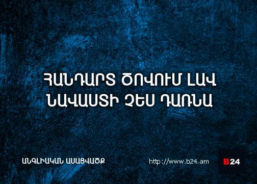 Բիզնես ասույթ 30/05/14 - Անգլիական ասացվածք