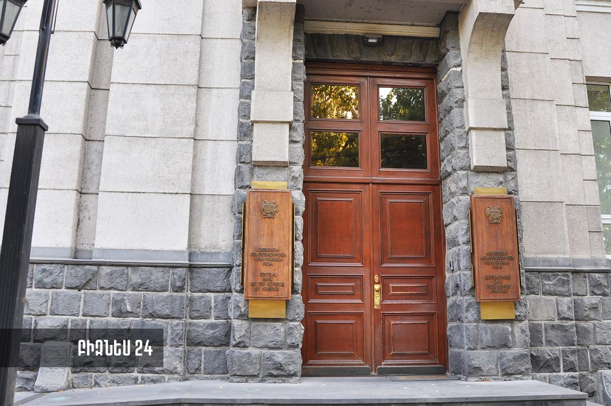 Կենտրոնական բանկ. շաբաթական ամփոփ տվյալներ 05/11/18