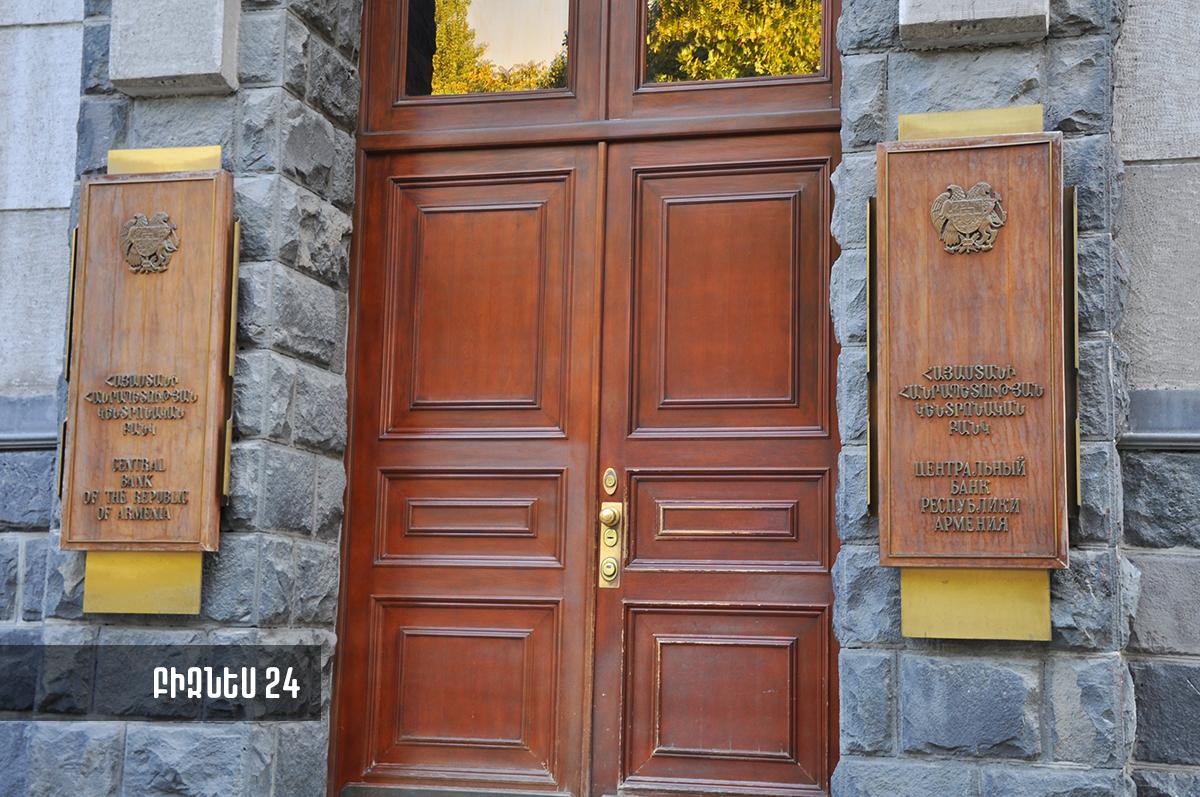Կենտրոնական բանկ. Շաբաթական ամփոփ տվյալներ - 12/04/19