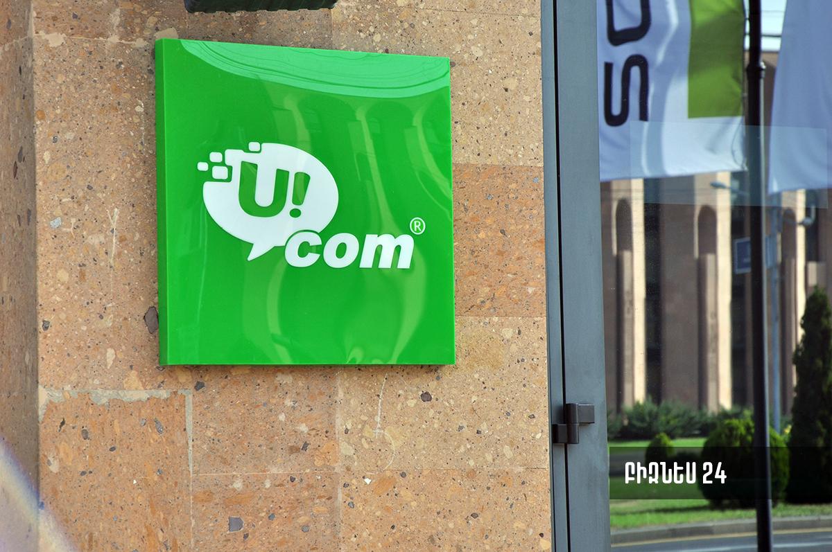 Ավտոճանապարհին ընկած հենասյունը չի պատկանում Ucom ընկերությանը