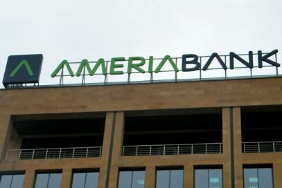 Ամերիաբանկը մեկնարկել է նոր քարտային արշավ