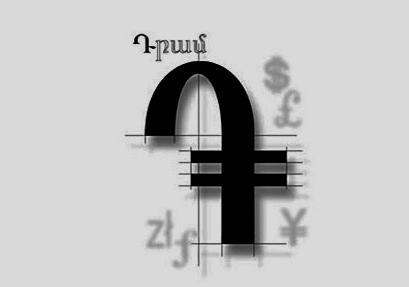 Հրազդանում բացվել է Հայաստանի դրամաշրջանառության պատմությանը նվիրված ցուցահանդես