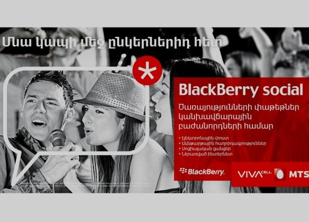 ՎԻՎԱՍԵԼ-ՄՏՍ-Ը ԳՈՐԾԱՐԿԵԼ Է «BLACKBERRY SOCIAL» ԾԱՌԱՅՈՒԹՅՈՒՆՆԵՐԻ ՓԱԹԵԹԸ
